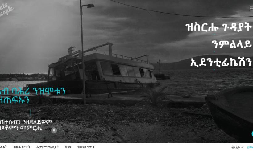 Mort-e-s et disparu-e-s en mer : La version web du Guide d'information pour les familles et leurs soutiens est désormais disponible en tigrigna!